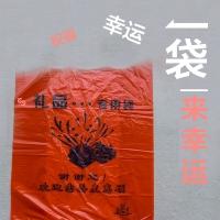 红色背心带(礼品专用袋)