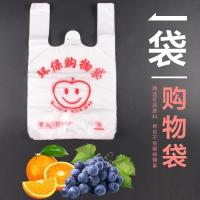 透明背心袋(环保购物袋 红字)