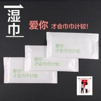 一次性湿巾(爱你才会巾巾计较)