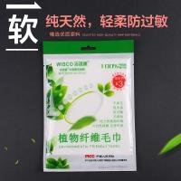植物纤维毛巾