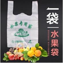 西坞菜场-水果专用袋