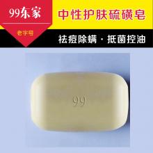 硫磺皂(72块)