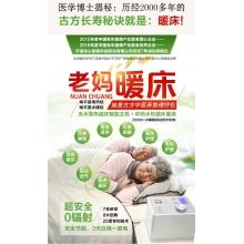 老妈暖床/颈椎理疗仪租赁